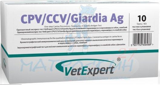 giardia ag vetexpert)